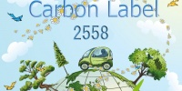 รับสมัครโรงงานเข้าร่วมโครงการ Carbon Label ประจำปี 2558