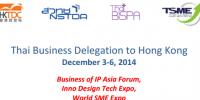 ขอเรียนเชิญผู้ประกอบการและผู้สนใจร่วมคณะ Thai Business Delegation to Hong Kong